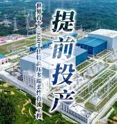 【转载】乌东德电站送电广东广西特高压